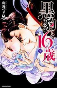 Kurohyou to 16-sai