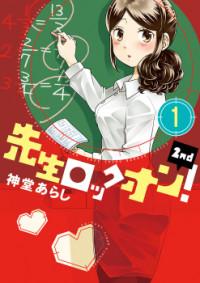 Sensei Lock On! 2nd