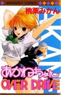 Akane-chan Overdrive