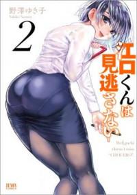 Eguchi-kun wa Minogasanai