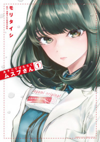 Asoko de Hataraku Musubu-san
