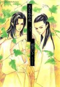 Tsuki to Mizu no Yoru