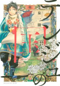 Tenju no Kuni