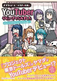 Lazy Idol Yamada's Life as an Youtuber