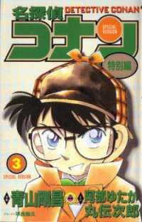 Meitantei Conan - Tokubetsu Hen