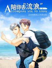 Accompany you to stray