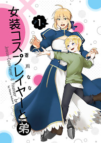 The Manga Where a Crossdressing Cosplayer Gets a Brother