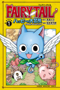 Fairy Tail: Happy no Daiboken