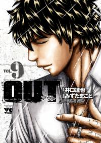 Out (MIZUTA Makoto)