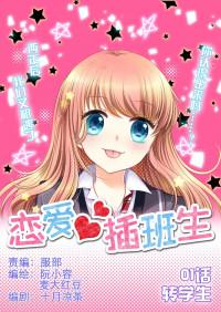 Transfer Student Romance