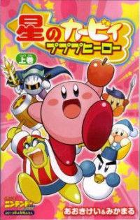 Hoshi no Kirby - Ultra Super Pupupu Hero