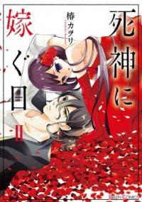 Shinigami ni Totsugu Hi