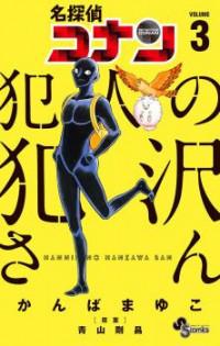 Meitantei Conan: Hannin no Hanzawa-san