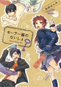 Sailor Fuku no Naisho