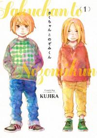 Sakura-chan to Nozomi-kun
