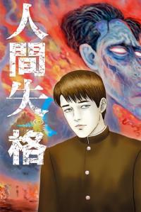 Ningen Shikkaku (ITOU Junji)