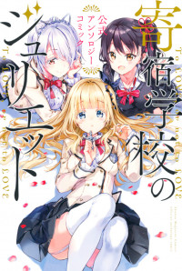 Kishuku Gakkou no Juliet - The Official Anthology