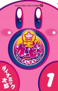 Hoshi no Kirby - Kyou mo Manmaru Nikki!