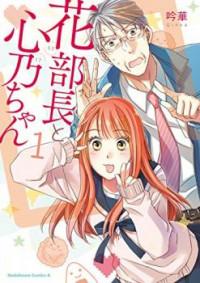 Hana-buchou (52) to Kokono-chan (17)