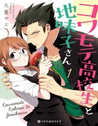 Kowamote Kokosei to Jimikosan