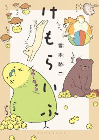 Yukimoto Syuji's Pixiv Manga