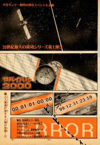 Survival 2000