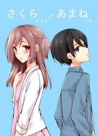 Sakura-chan to Amane-kun
