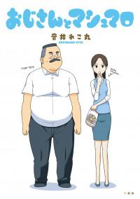 Oji-san to Marshmellow