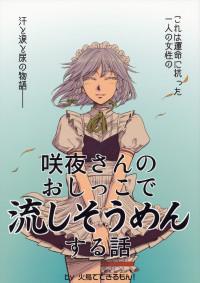 Touhou - The Story of Miss Sakuya's Urine Being Used to Make Nagashi Soumen