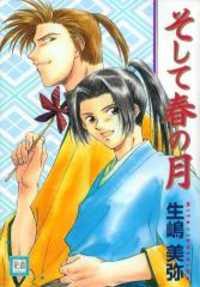 Soshite Haru no Tsuki