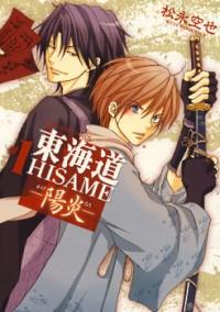 Toukaidou Hisame - Kagerou