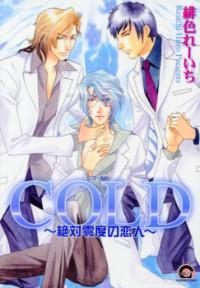 Cold - Zettaireido no Koibitotachi