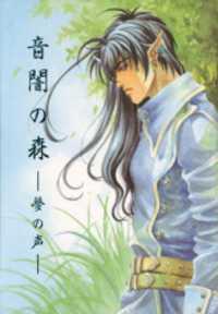 Otoyami no Mori - Yume no Koe