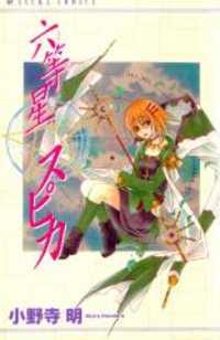 Rokutousei Supika