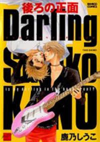 Ushiro no Shoumen Darling