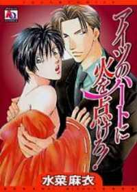 Aitsu no Heart ni Hi wo Tsukero!