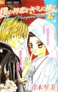 Boku no Hatsukoi o Kimi ni Sasagu