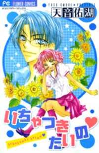 Ichatsuki Taino Manga