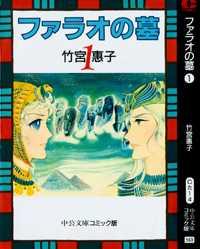 Pharaoh no Haka