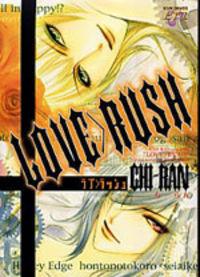 Love>Rush