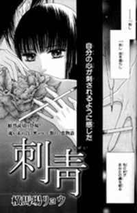 Shisei (YOKOBABA Ryo)