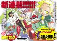 Yellow Dragon ga Arawareta!