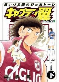 Captain Tsubasa Kaigai- Gekitouhen in Calcio