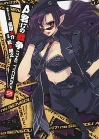 A-kun (17) no Sensou - I, the Tycoon?