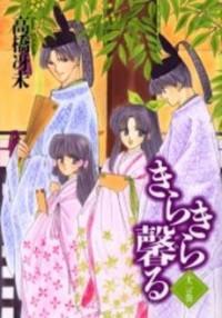 Kirakira Kaoru