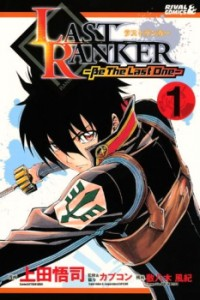 Last Ranker - Be the Last One