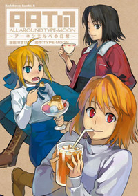 All Around Type-Moon - Ahnenerbe no Nichijou