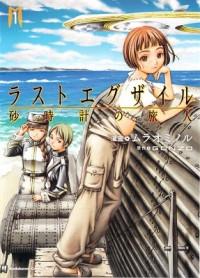 Last Exile - Sunadokei no Tabibito