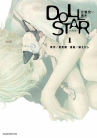 Doll Star