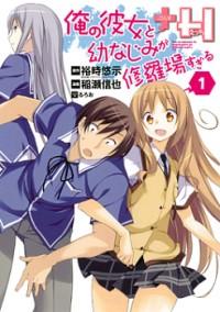 Ore no Kanojo to Osananajimi ga Shuraba Sugiru + H